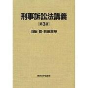 刑事訴訟法講義 第3版 [単行本]