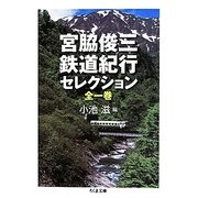宮脇俊三鉄道紀行セレクション 全一巻(ちくま文庫) [文庫]