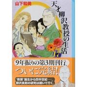 天才柳沢教授の生活 17(講談社漫画文庫 や 6-29) [文庫]