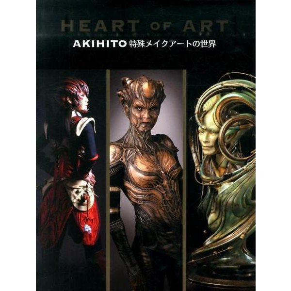 HEART OF ART-AKIHITO特殊メイクアートの世界 [単行本]
