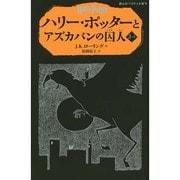 ハリー・ポッターとアズカバンの囚人〈3-2〉(静山社ペガサス文庫) [新書]