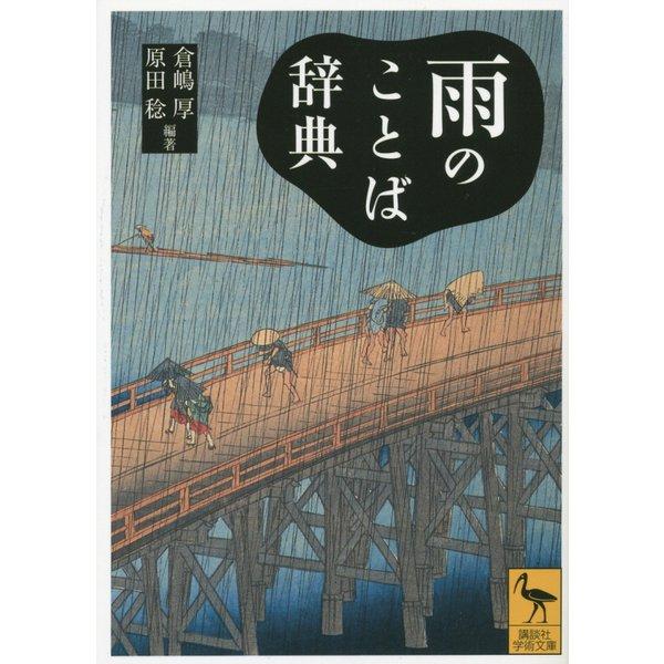 雨のことば辞典(講談社学術文庫) [文庫]
