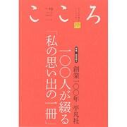 こころ Vol.19 [単行本]