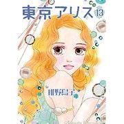 東京アリス 13(講談社コミックスキス) [コミック]