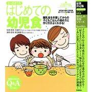 最新決定版 1~5才ごろ はじめての幼児食(暮らしの実用シリーズMama&Baby) [単行本]