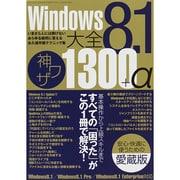 Windows8.1大全 神ワザ1300+α (三才ムックvol.714) [ムックその他]