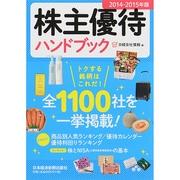 株主優待ハンドブック2014-2015年版 [ムックその他]
