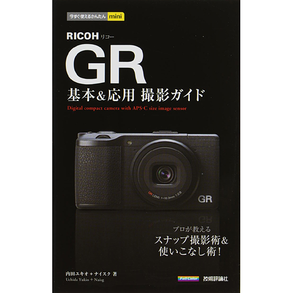RICOH GR基本&応用撮影ガイド(今すぐ使えるかんたんmini) [単行本]