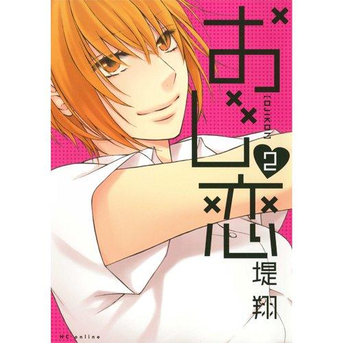 おじ恋 2(花とゆめCOMICS) [コミック]