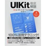 UIKit徹底解説―iOSユーザーインターフェイスの開発 [単行本]