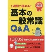 基本の一般常識Q&A―1週間で極める!!〈2016年度版〉 [単行本]