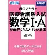 坂田アキラの医療看護系入試数学1・Aが面白いほどわかる本 改(数学が面白いほどわかるシリーズ) [単行本]