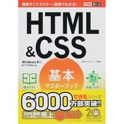 HTML&CSS基本マスターブック―Windows 8.1/8/7/Vista対応(できるポケット) [単行本]