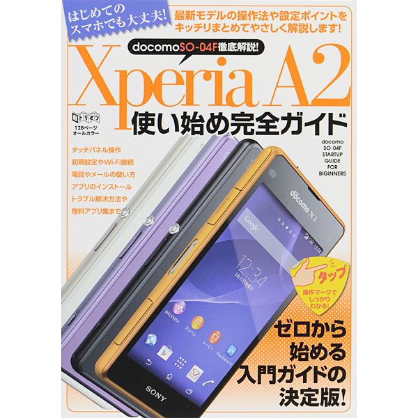 Xperia A2使い始め完全ガイド(超トリセツ) [単行本]