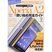 Xperia A2使い始め完全ガイド(超トリセツ) [単行本]