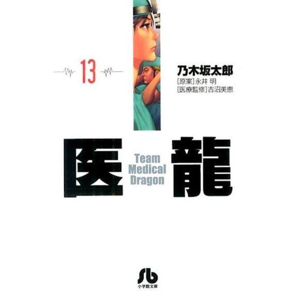 医龍<13>(その他) [文庫]