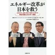 エネルギー改革が日本を救う―主役交代、技術・政策・地域が主導する再生可能エネルギー革命 [単行本]
