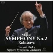 シベリウス:交響曲 第2番 組曲「恋人」