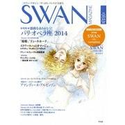SWAN MAGAZINE Vol.36(2014夏号) [単行本]
