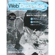 Web Designing (ウェブデザイニング) 2014年 07月号 [雑誌]