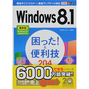 Windows 8.1困った!&便利技204―最新版Windows 8.1 Update対応(できるポケット) [単行本]