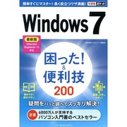 Windows7困った!&便利技200―最新版Internet Explorer 11対応(できるポケット) [単行本]