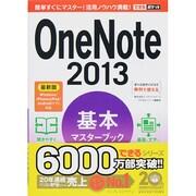 OneNote 2013基本マスターブック―最新版Windows/iPhone & iPad/Androidアプリ対応(できるポケット) [単行本]
