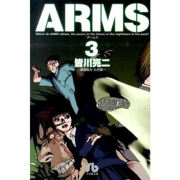 ARMS<3>(コミック文庫(青年)) [文庫]