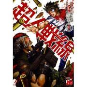 超人戦線 1(チャンピオンREDコミックス) [コミック]