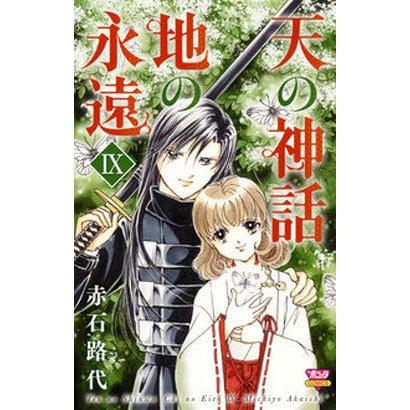 天の神話地の永遠 9(ボニータコミックス) [コミック]