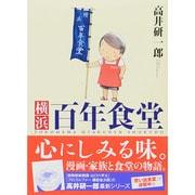 横浜百年食堂(思い出食堂コミックス) [コミック]