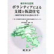 東日本大震災ボランティアによる支援と仮設住宅―家政学が見守る石巻の2年半 [単行本]