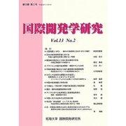 国際開発学研究〈第13巻 第2号〉 [全集叢書]
