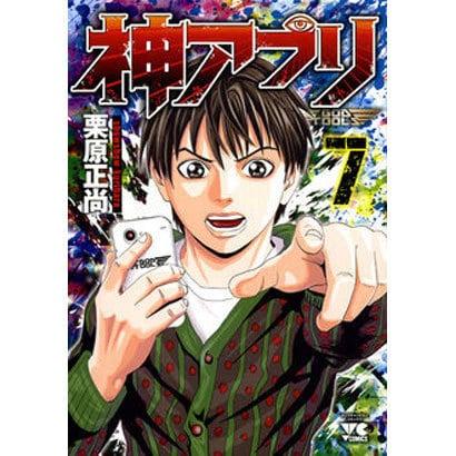神アプリ 7(ヤングチャンピオン・コミックス) [コミック]