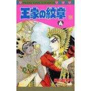 王家の紋章 59(プリンセスコミックス) [コミック]