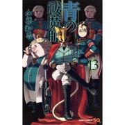 青の祓魔師 13(ジャンプコミックス) [コミック]