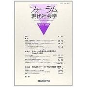 フォーラム現代社会学 第13号(2014) [単行本]