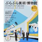 ぶらぶら美術・博物館 プレミアムアートブック2014-2015 (エンターブレインムック) [ムックその他]