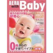 AERA with Baby スペシャル保存版 0歳からの子育てバイブル「遊び編」 (AERA Mook) [ムックその他]