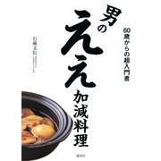 男のええ加減料理―60歳からの超入門書(講談社のお料理BOOK) [単行本]