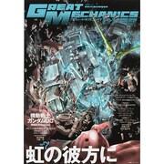 グレートメカニックDX(29) (双葉社MOOK) [ムックその他]