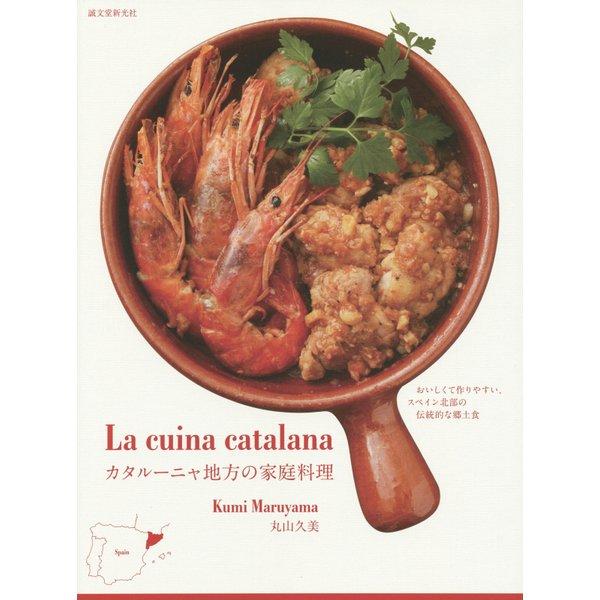 カタルーニャ地方の家庭料理―おいしくて作りやすい、スペイン北部の伝統的な郷土食 [単行本]