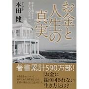 お金と人生の真実(サンマーク文庫) [文庫]