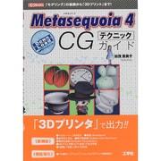 Metasequoia4 CGテクニックガイド(I・O BOOKS) [単行本]