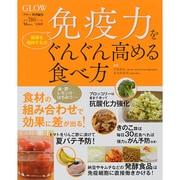 GLOW特別編集 免疫力をぐんぐん高める食べ方 (TJMOOK) [ムックその他]