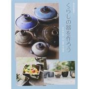 くらしの器を作ろう―陶芸実践講座 [単行本]