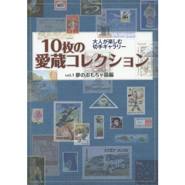 10枚の愛蔵コレクション〈vol.1〉夢のおもちゃ箱編―大人が楽しむ切手ギャラリー [単行本]