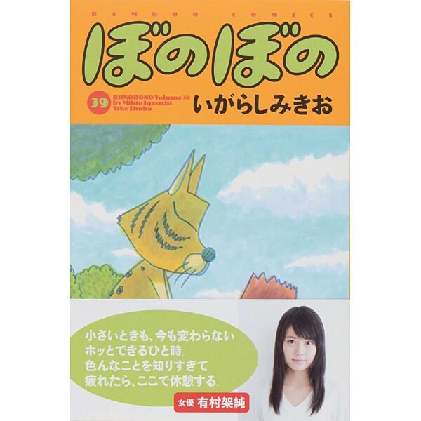 ぼのぼの 39(バンブー・コミックス) [コミック]
