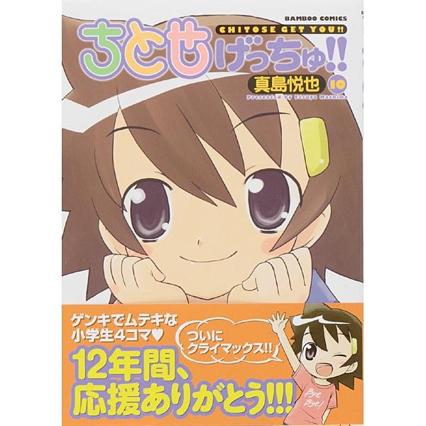 ちとせげっちゅ!! 10(バンブー・コミックス) [コミック]