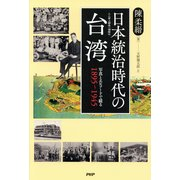 日本統治時代の台湾―写真とエピソードで綴る1895~1945 [単行本]